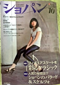 """RT @AMusicland: Oct 2015 issue of monthly magazine  """"Chopin"""" featuring #AliceSaraOtt on it..."""